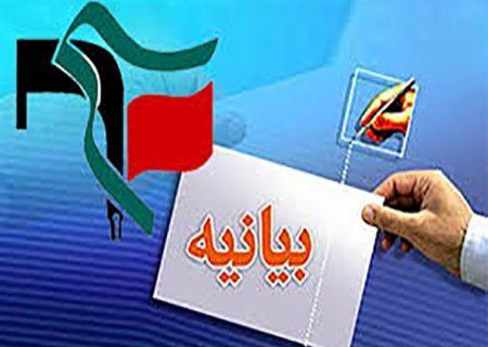 تشکلهای دانشجویی اصفهان از هفته نامه صدا شکایت کردند
