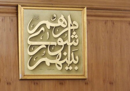هیئت رییسه شورای اسلامی شهر باغبادران انتخاب شدند
