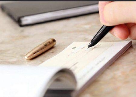 نحوه وصول چکهای ثبتشده در سامانه صیاد