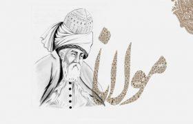 مولانا؛ سیاحتگر روح و مترجم دلها