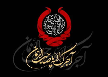 نورانی: امام حسن عسکری(ع) الگویی کارآمد را برای تبیین معارف اسلامی ارائه کردند