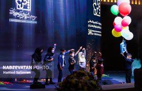 افتتاحیه جشنواره بین المللی فیلم های کودکان و نوجوانان